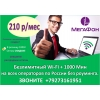 Безлимитный Wi-Fi + 1000 мин.  на все по России за 210 руб/мес