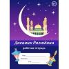 Детская исламская литература