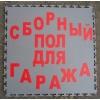 Модульная плитка ПВХ УНИПОЛ - прочные сборные полы