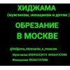 Обрезание и хиджама в Москве
